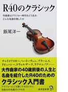 R40のクラシック 作曲家はアラフォー時代をどう生き、どんな名曲を残したか (廣済堂新書)(廣済堂新書)