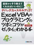 デバッグ力でスキルアップ!Excel VBAのプログラミングのツボとコツがゼッタイにわかる本 (最初からそう教えてくれればいいのに!)