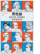 男性論 ECCE HOMO (文春新書)(文春新書)