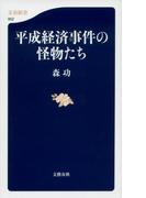 平成経済事件の怪物たち (文春新書)(文春新書)