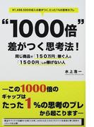 """""""1000倍""""差がつく思考法! 同じ商品で「150万円」稼ぐ人と「1500円」しか稼げない人 ¥1,498,500の収入の差がつく、たった1%の思考のブレ"""