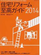 住宅リフォーム至高ガイド 2014 (エクスナレッジムック)(エクスナレッジムック)