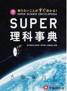 SUPER理科事典 知りたいことがすぐ分かる! 4訂版
