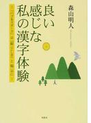 良い感じな私の漢字体験 「ハブ&スポーク」は「轂と輻」
