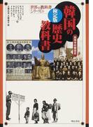 韓国の歴史教科書 高等学校韓国史 検定版