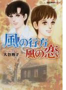 風の行方風の恋 (双葉文庫 名作シリーズ)(双葉文庫/双葉文庫名作シリーズ)