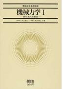 機械力学 1 線形実践振動論 (機械工学基礎講座)