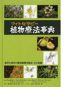 植物療法事典 東洋と西洋の薬用植物対照表完全収録