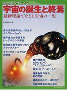 宇宙の誕生と終焉 最新理論でたどる宇宙の一生 (別冊日経サイエンス)