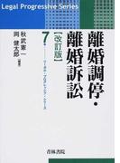 離婚調停・離婚訴訟 改訂版 (リーガル・プログレッシブ・シリーズ)