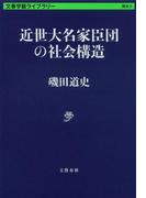 近世大名家臣団の社会構造 (文春学藝ライブラリー 歴史)(文春学藝ライブラリー)