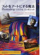 フォトをアートにする魔法 Photoshopマスク&コンポジット