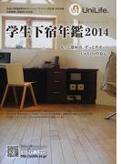 学生下宿年鑑 2014