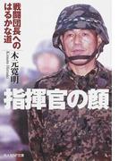 指揮官の顔 戦闘団長へのはるかな道 (光人社NF文庫)(光人社NF文庫)