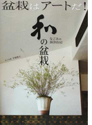和の盆栽 盆栽はアートだ!