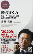 勝ち抜く力 なぜ「チームニッポン」は五輪を招致できたのか (PHPビジネス新書)(PHPビジネス新書)