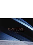 プラネットフォール 惑星着陸