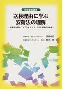 送検理由に学ぶ安衛法の理解 労働安全衛生コンプライアンス・CSR対策の決め手 (安全衛生選書)