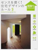 センスを磨く!住宅デザインのルール 3 間取りテクニック (エクスナレッジムック)