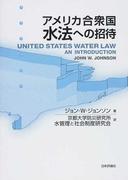 アメリカ合衆国水法への招待