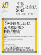 年報知的財産法 2013 〈特集〉=クラウド時代における公衆送信権の国際的検討