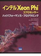 インテルXeon Phiコプロセッサー ハイパフォーマンス・プログラミング