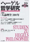 ヘーゲル哲学研究 vol.19(2013) 特集『大論理学』200年