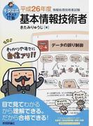 キタミ式イラストIT塾基本情報技術者 平成26年度 (情報処理技術者試験)