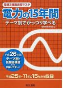 電験3種過去問マスタ電力の15年間 テーマ別でがっつり学べる 平成26年版