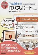 キタミ式イラストIT塾ITパスポート 平成26年度 (情報処理技術者試験)