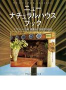 ニューナチュラルハウスブック : エコロジー、調和、健康的な住環境の創造