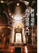 世界遺産をもっと楽しむための西洋建築入門(楽学ブックス)