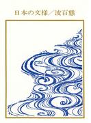 日本の文様/波百態(岩崎美術社シリーズ)