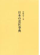 日本の意匠事典(岩崎美術社シリーズ)