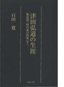 津田弘道の生涯-維新期・岡山藩の開明志士-