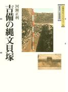 吉備の縄文貝塚(吉備考古ライブラリィ)
