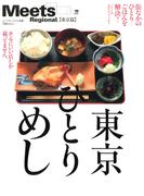 東京ひとりめし(エルマガMOOK)