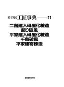 二階建入母屋化粧造・起り破風ほか(絵で見る工匠事典)