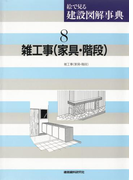 雑工事(家具・階段)(絵で見る建設図解事典)