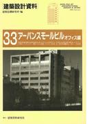 アーバンスモールビル-オフィス編(建築設計資料)
