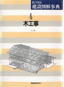 木工事(絵で見る建設図解事典)