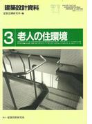 老人の住環境(建築設計資料)