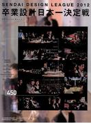 卒業設計日本一決定戦 せんだいデザインリーグ2012
