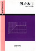 さしがね(1)棒隅木・入隅・反隅木(絵で見る工匠事典)