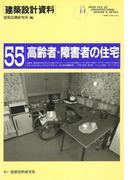 高齢者・障害者の住宅(建築設計資料)