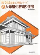 入母屋化粧造り住宅(絵で見る建築工程図シリーズ)