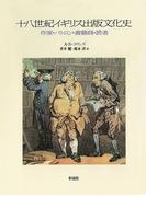 十八世紀イギリス出版文化史 作家・パトロン・書籍商・読者