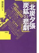 昭和小史北炭夕張炭鉱の悲劇