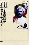 アーサー王宮廷のコネティカット・ヤンキー(マーク・トウェインコレクション)
