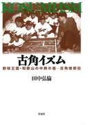 古角イズム 野球王国・和歌山の中興の祖 古角俊郎伝